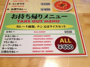 落合 インド料理(カレー) お持ち帰り.jpg