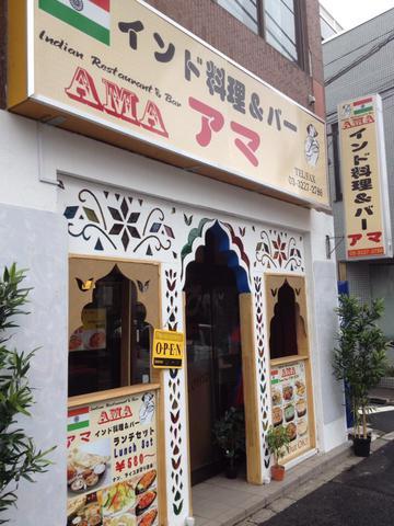 落合駅 インド料理(カレー) 1.jpgのサムネイル画像
