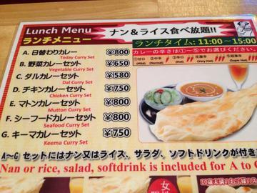 落合 インド料理(カレー) 3.jpg
