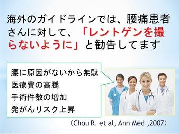 腰痛レントゲンガイドライン.jpgのサムネイル画像