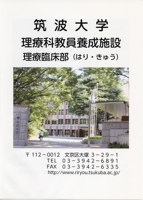 筑波大学理療科教員養成施設1.jpgのサムネイル画像