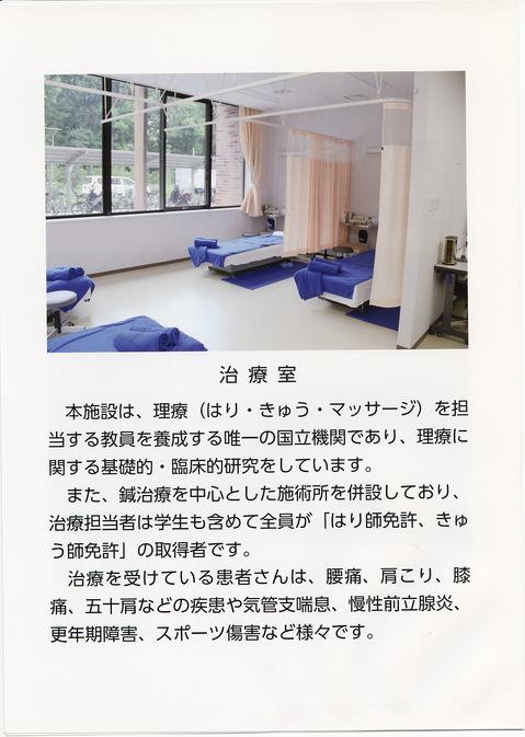 筑波大学理療科教員養成施設2.jpgのサムネイル画像