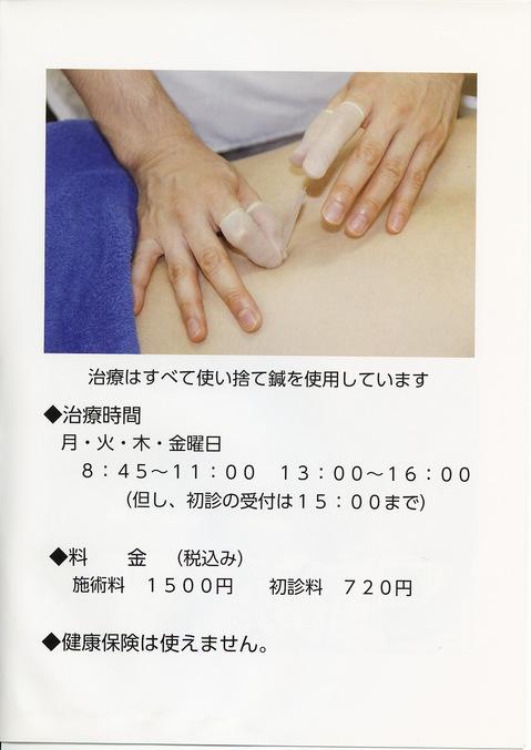 筑波大学理療科教員養成施設3.jpgのサムネイル画像
