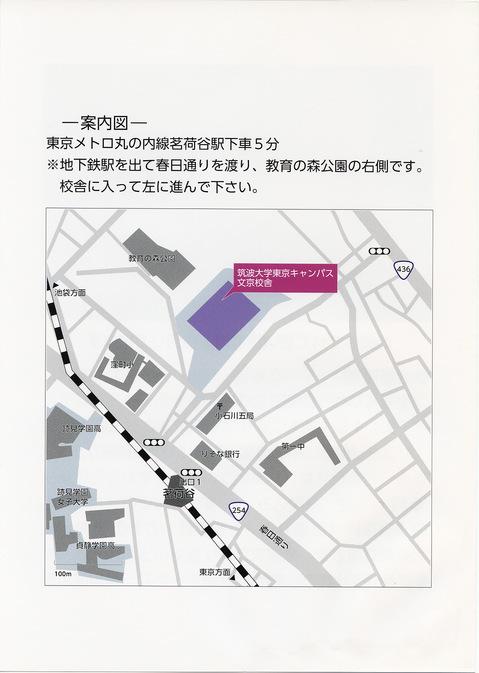 筑波大学理療科教員養成施設4.jpg