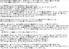 30代女性 腰痛(椎間板ヘルニア).png